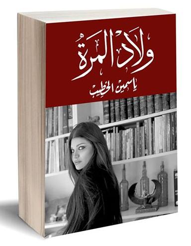 صورة كتاب ولاد المرة – ياسمين الخطيب