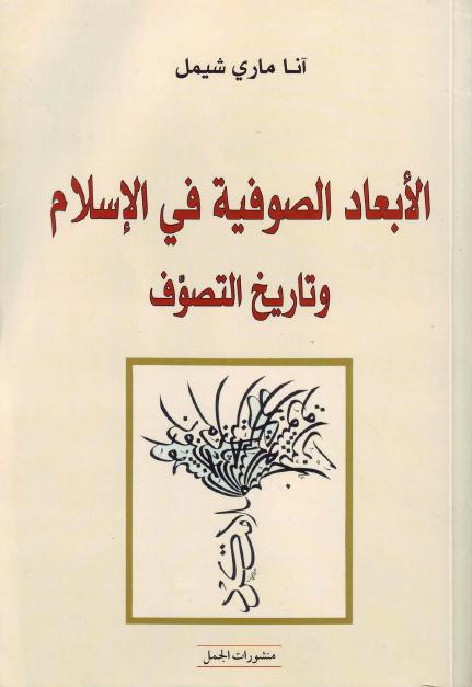 صورة كتاب الأبعاد الصوفية في الإسلام وتاريخ التصوف – آنا ماري شيمل
