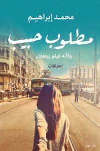 تحميل كتاب كتاب مطلوب حبيب - محمد إبراهيم لـِ: محمد إبراهيم