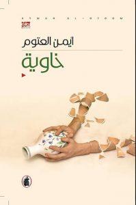 تحميل كتاب رواية خاوية - أيمن العتوم لـِ: أيمن العتوم