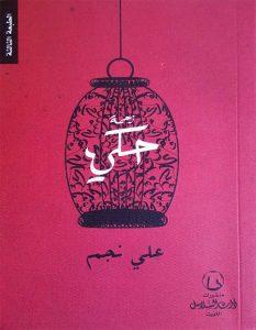 تحميل كتاب كتاب زحمة حكي - علي نجم لـِ: علي نجم