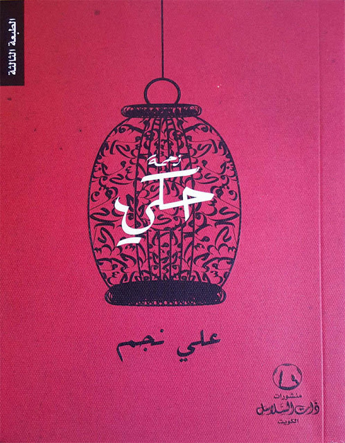 Photo of كتاب زحمة حكي – علي نجم