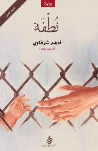 تحميل كتاب رواية نطفة - أدهم الشرقاوي لـِ: أدهم الشرقاوي
