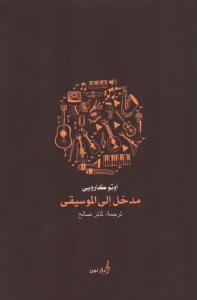 تحميل كتاب كتاب مدخل إلى الموسيقى - أوتو كارويي لـِ: أوتو كارويي