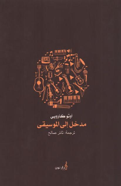 صورة كتاب مدخل إلى الموسيقى – أوتو كارويي