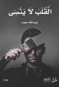تحميل كتاب رواية القلب لا ينسى - عبدالله حمد لـِ: عبدالله حمد