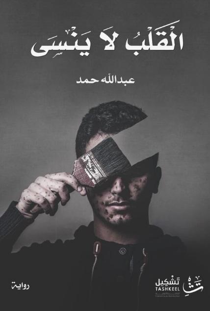 صورة رواية القلب لا ينسى – عبدالله حمد