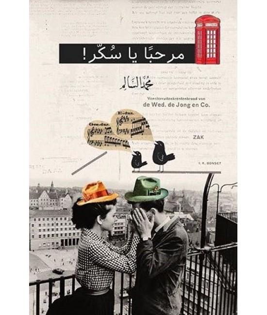 صورة كتاب مرحبا يا سكر – محمد السالم