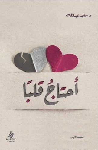 صورة كتاب أحتاج قلبا – ماجد عبدالله