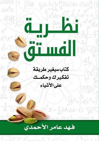 صورة كتاب نظرية الفستق – فهد عامر الأحمدي