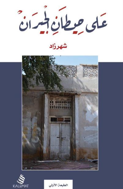 صورة كتاب على حيطان الجيران – شهرزاد