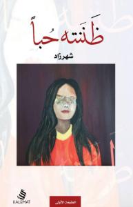 تحميل كتاب كتاب ظننته حبا - شهرزاد لـِ: شهرزاد