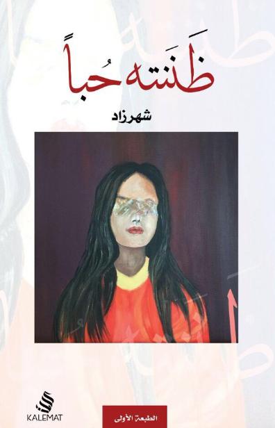 صورة كتاب ظننته حبا – شهرزاد