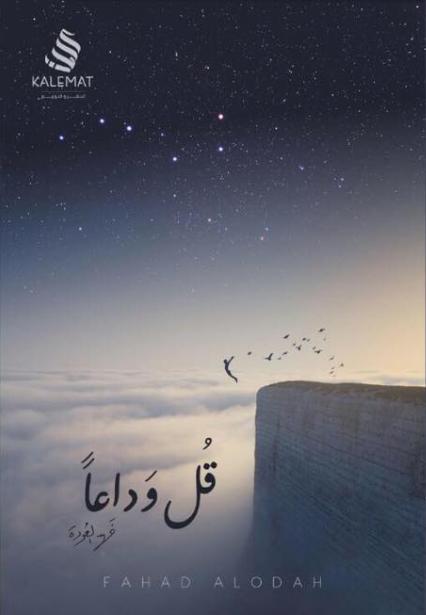 صورة كتاب قل وداعا – فهد العودة
