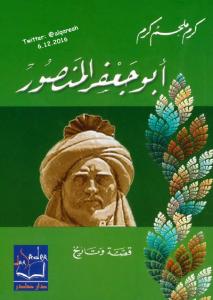تحميل كتاب كتاب أبو جعفر المنصور (قصة وتاريخ) - كرم ملحم كرم لـِ: كرم ملحم كرم