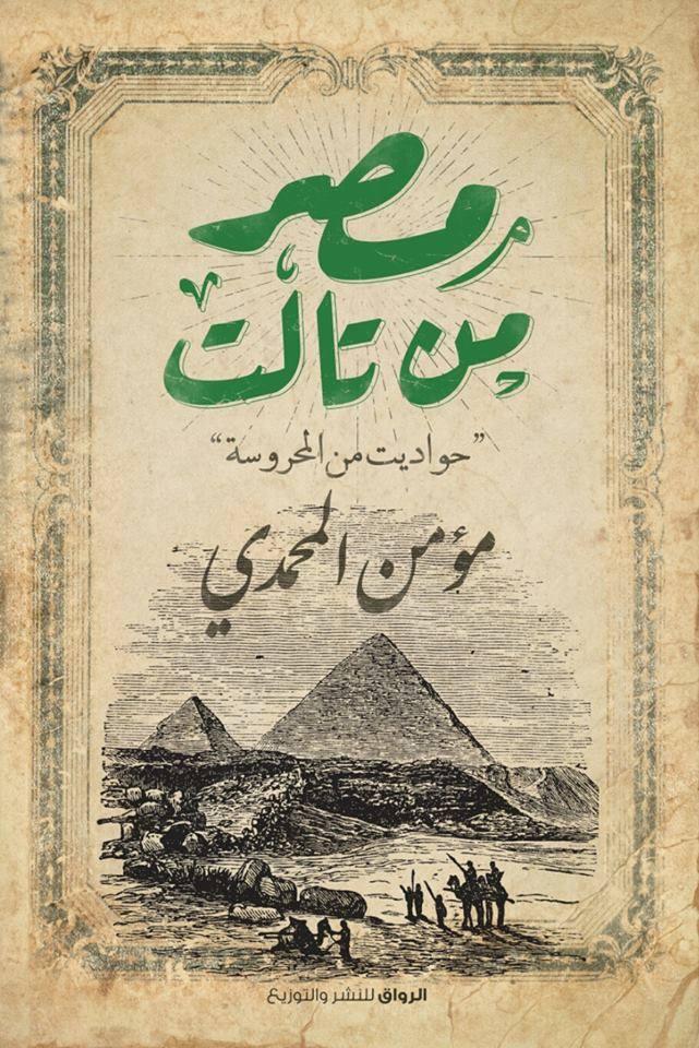 صورة كتاب مصر من تالت (حواديت من المحروسة) – مؤمن المحمدي