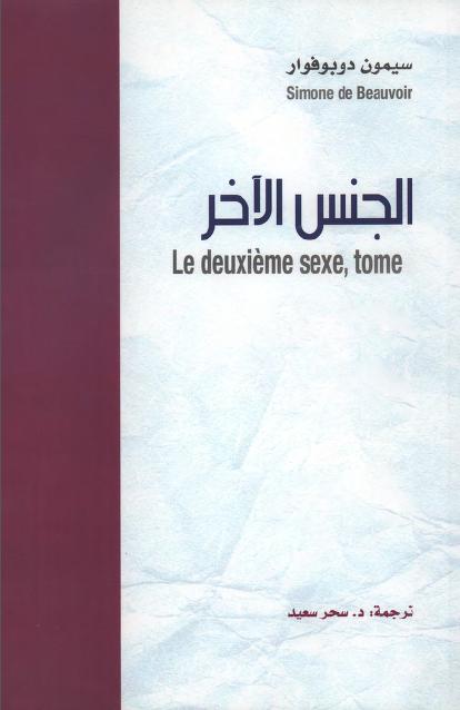 صورة كتاب الجنس الآخر – سيمون دي بوفوار (جزءان)