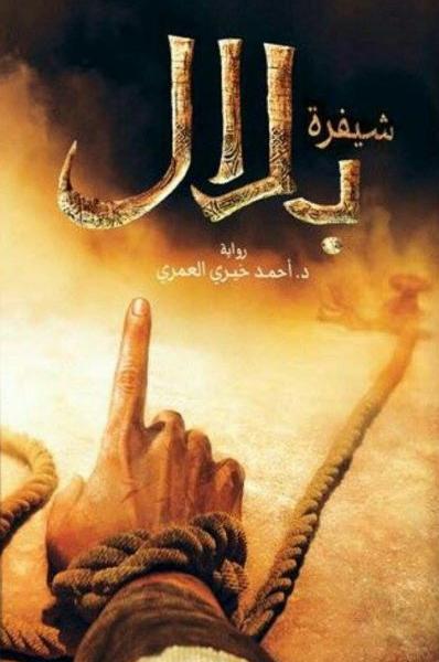 صورة رواية شيفرة بلال – أحمد خيري العمري
