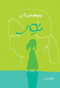 تحميل كتاب رواية نور - يوسف زيدان لـِ: يوسف زيدان
