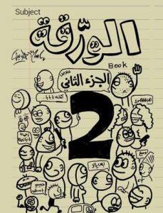 تحميل كتاب كتاب الورقة (الجزء الثاني) - إسلام جاويش لـِ: إسلام جاويش