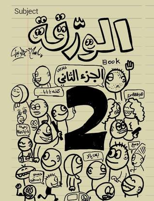 صورة كتاب الورقة (الجزء الثاني) – إسلام جاويش
