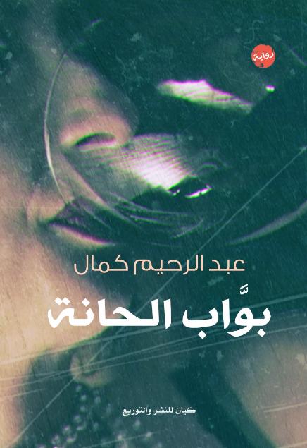 صورة رواية بواب الحانة – عبد الرحيم كمال