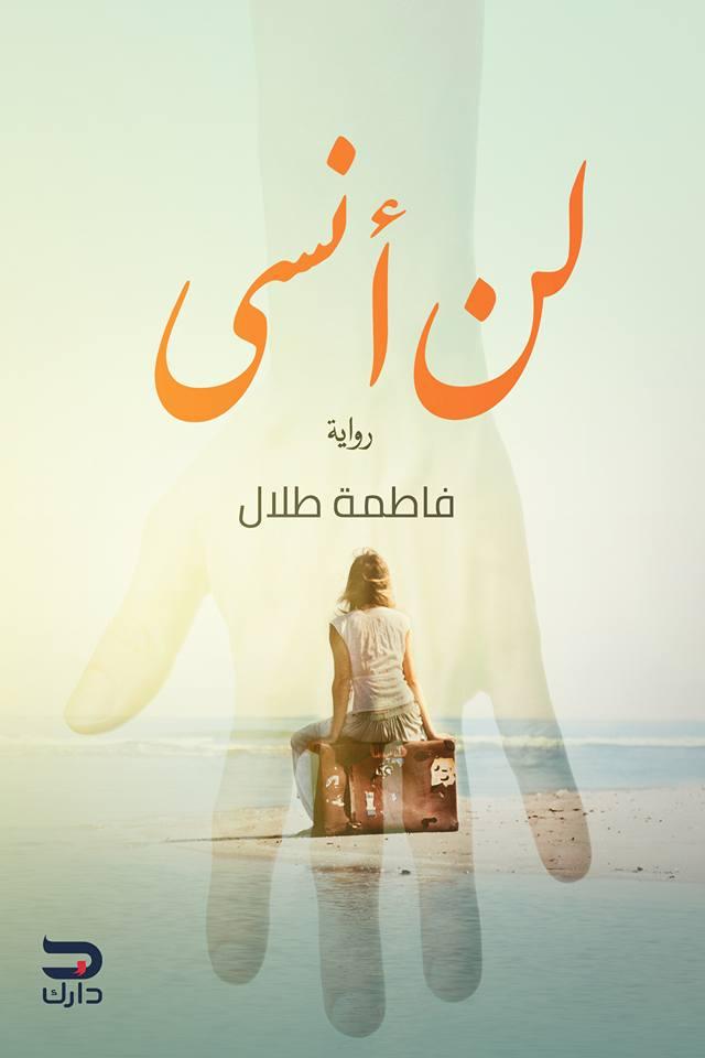صورة رواية لن أنسى – فاطمة طلال