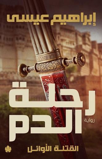 صورة رواية رحلة الدم (القتلة الأوائل #1) – إبراهيم عيسى