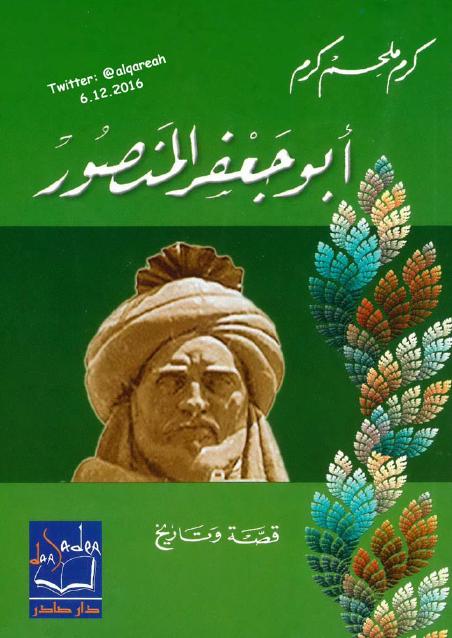 صورة كتاب أبو جعفر المنصور (قصة وتاريخ) – كرم ملحم كرم