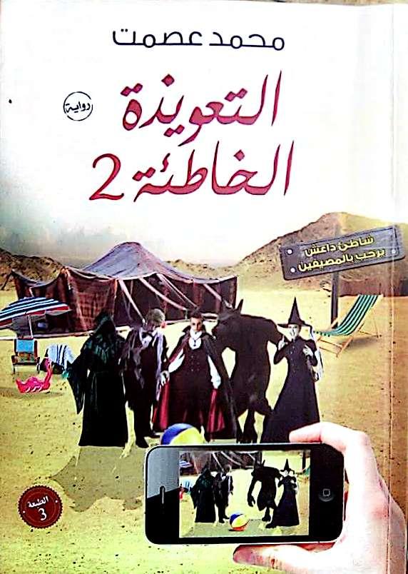صورة رواية التعويذة الخاطئة (الجزء الثاني) – محمد عصمت