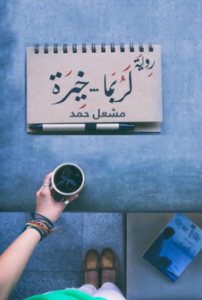 تحميل كتاب رواية لربما خيرة - مشعل حمد لـِ: مشعل حمد