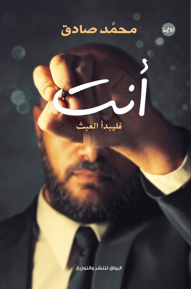صورة رواية أنت (فليبدأ العبث) – محمد صادق