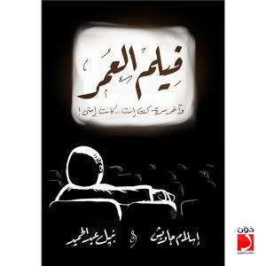 تحميل كتاب كتاب فيلم العمر - إسلام جاويش ونبيل عبد الحميد لـِ: إسلام جاويش ونبيل عبد الحميد