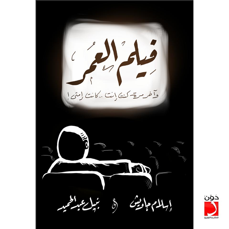 صورة كتاب فيلم العمر – إسلام جاويش ونبيل عبد الحميد