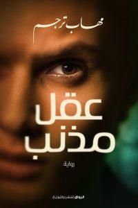 تحميل كتاب رواية عقل مذنب - مهاب ترجم لـِ: مهاب ترجم