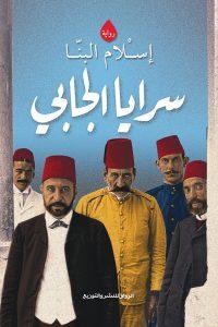 تحميل كتاب رواية سرايا الجابي - إسلام البنا لـِ: إسلام البنا