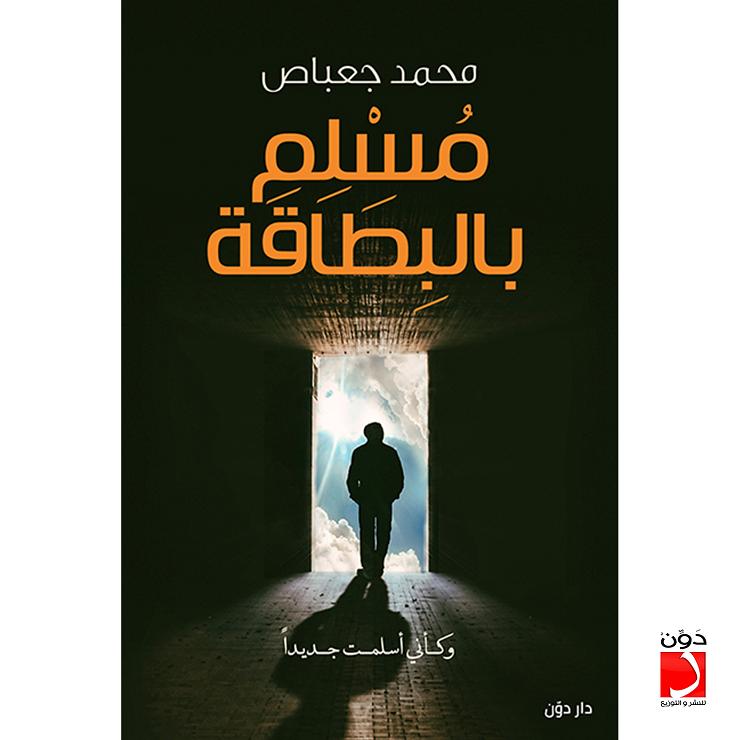 صورة كتاب مسلم بالبطاقة – محمد جعباص