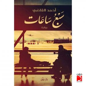 تحميل كتاب رواية سبع ساعات - أحمد القاضي لـِ: أحمد القاضي