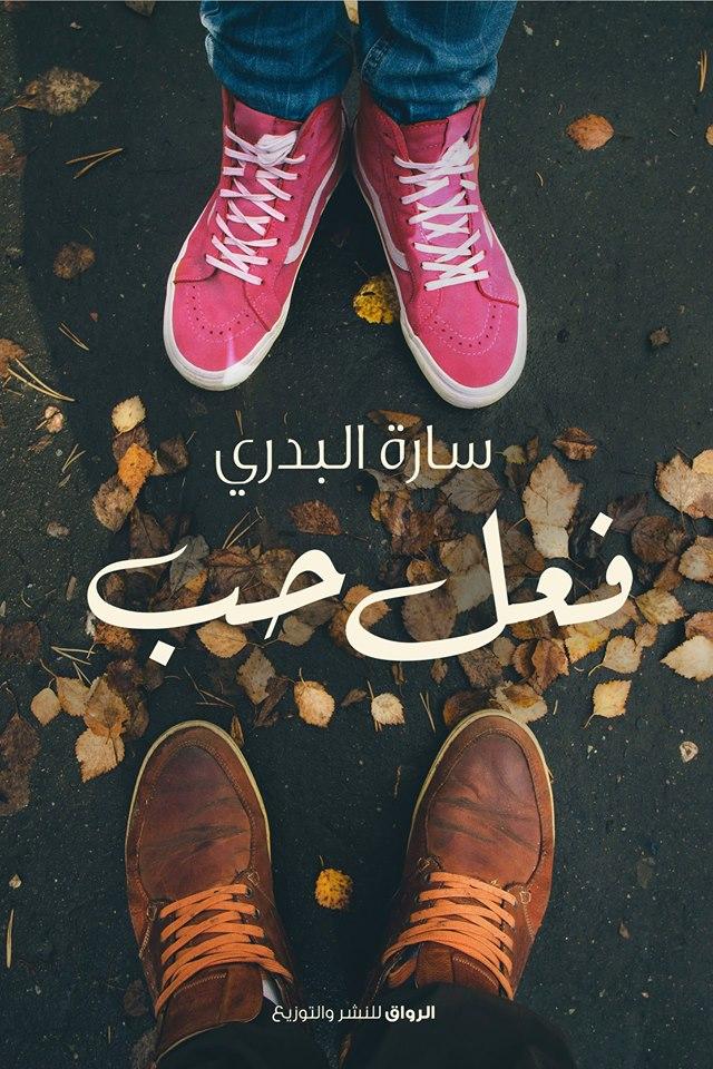 صورة كتاب فعل حب – سارة البدري