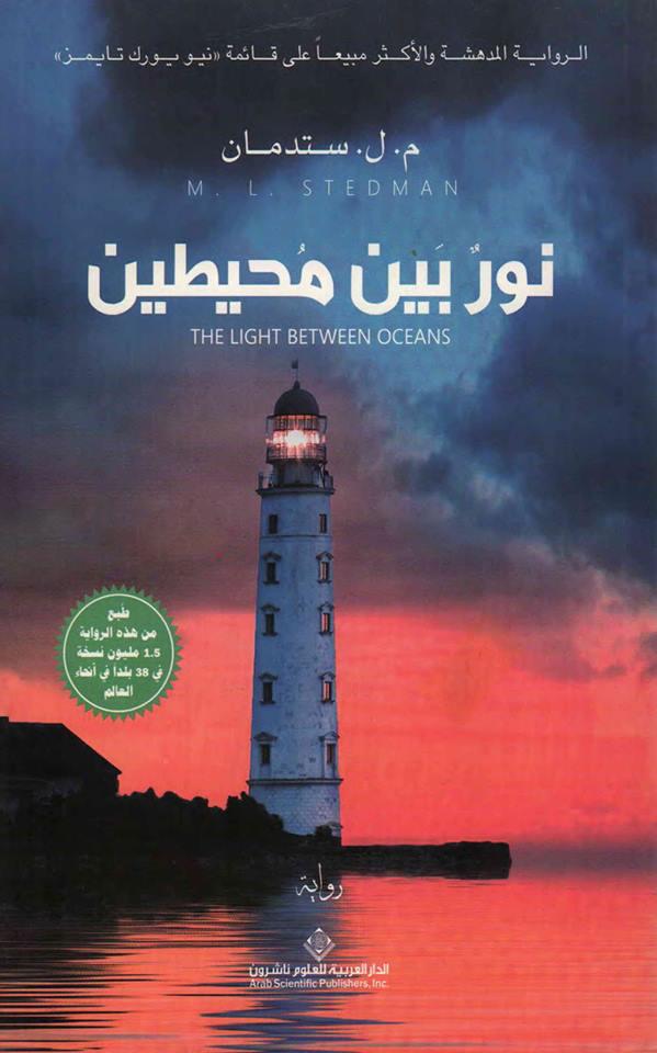 صورة رواية نور بين محيطين – م.ل. ستدمان