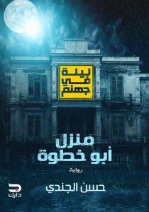 تحميل كتاب رواية ليلة في جهنم (منزل أبو خطوة) - حسن الجندي لـِ: حسن الجندي