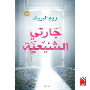 تحميل كتاب رواية جارتى الشيعية - ريم البريك لـِ: ريم البريك