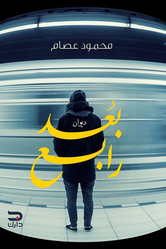 صورة ديوان بعد رابع – محمود عصام
