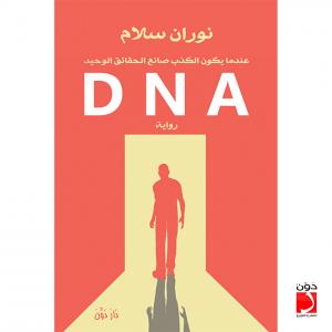 تحميل كتاب رواية DNA - نوران سلام لـِ: نوران سلام