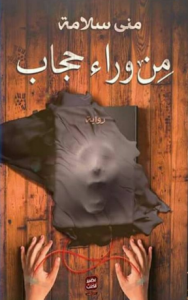 تحميل كتاب رواية من وراء حجاب - منى سلامة لـِ: منى سلامة