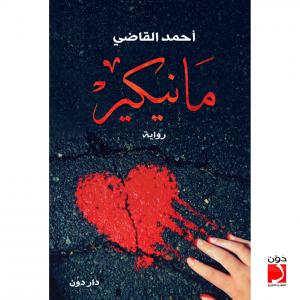 تحميل كتاب رواية مانيكير - أحمد القاضي لـِ: أحمد القاضي