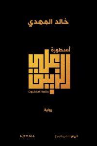 تحميل كتاب رواية علي الزيبق - خالد المهدي لـِ: خالد المهدي