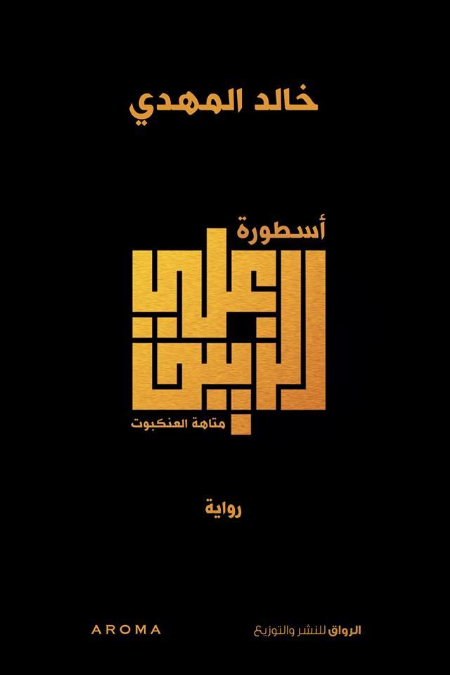 صورة رواية علي الزيبق – خالد المهدي