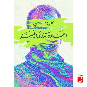 تحميل كتاب كتاب إعادة تدوير الخيبة - عمرو صبحي لـِ: عمرو صبحي