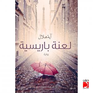 تحميل كتاب رواية لعنة باريسية - آية هلال لـِ: آية هلال